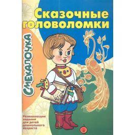 Майорова Ю. (сост.) Сказочные головоломки. Развивающие задания для детей дошкольного возраста