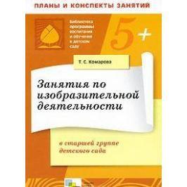 Комарова Т. Занятия по изобразит. деят. в старшей гр. дет. сада