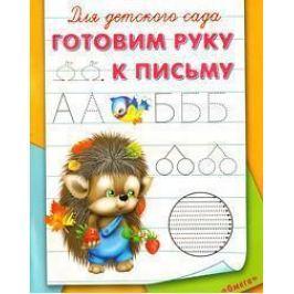 Петрова Е. (ред.) Для детского сада Готовим руку к письму