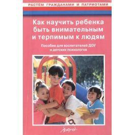 Маралов В. Как научить ребенка быть внимательным и терпимым к людям. Пособие для воспитателей ДОУ и детских психологов. 2-е издание