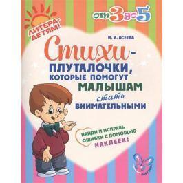 Асеева И. Стихи-плуталочки, которые помогут малышам стать внимательными