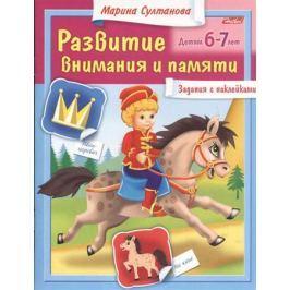 Султанова М. Развитие внимания и памяти. Задания с наклейками. Детям 6-7 лет