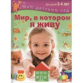Гаврина С., Кутявина Н., Топоркова И. и др. Мир, в котором я живу. Для детей 3-4 лет