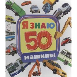 Малофеева Н. (ред.) Машины