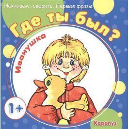 Савушкин С. Где ты был, Иванушка?