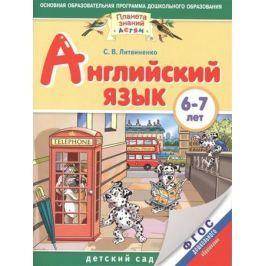 Литвиненко С. Английский язык. 6-7 лет. Основная образовательная программа дошкольного образования