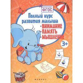 Белых В. Полный курс развития малыша: Внимание, память, мышление