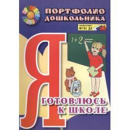 Меттус Е., Турта О., Литвина А. Я готовлюсь к школе. Портфолио дошкольника