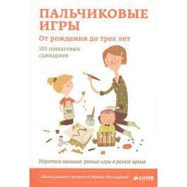 Мальцева И. Пальчиковые игры. От рождения до трех лет