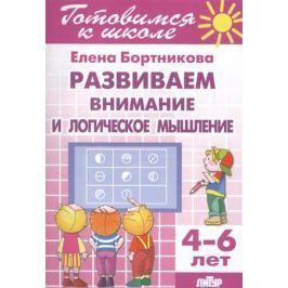 Бортникова Е. Развиваем внимание и логическое мышление. 4-6 лет