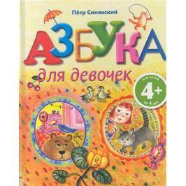 Синявский П. Азбука для девочек