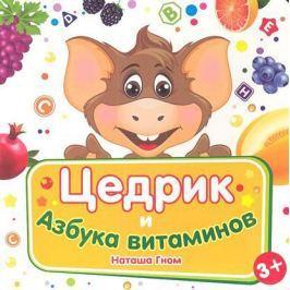 Гном Н. Цедрик и азбука витаминов