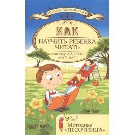 Знатнова И. Как научить ребенка читать, если ему 2, 3, 4, 5, 6 или 7 лет? Методичка
