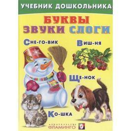 Степанов В. Буквы, звуки, слоги
