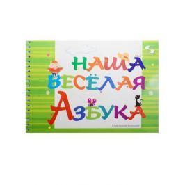 Кузнецова Н. Наша веселая Азбука