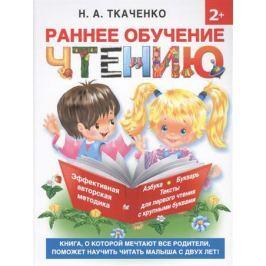 Ткачеко Н., Тумановская М. Раннее обучение чтению