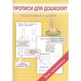 Георгиева М. Прописи для дошколят. Подготовка к школе