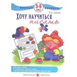 Лыкова И. Хочу научиться писать. Первые прописи. 5-6 лет