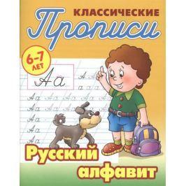 Петренко С. (сост.) Русский алфавит. 6-7 лет