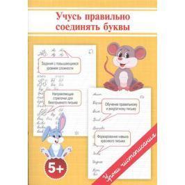 Георгиева М., Макеева О. Учусь правильно соединять буквы