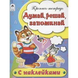 Бакунева Н. Думай, решай, запоминай. Пропись-тетрадь с наклейками
