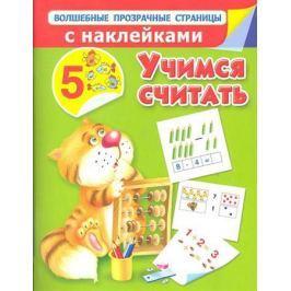 Дмитриева В. Учимся считать