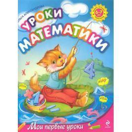 Александрова О. Уроки математики 6-7 лет