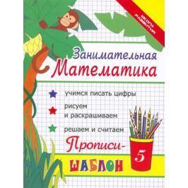 Яворовская И. Занимательная математика Прописи-шаблон