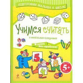 Волченко Ю. Учимся считать с веселыми клоунами. Я учусь без проблем!