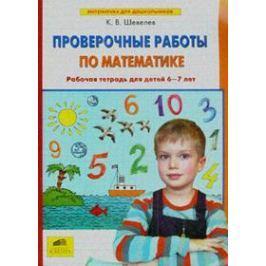 Шевелев К. Проверочные работы по математике Р/т для дет. 6-7 лет