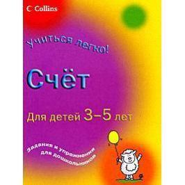 Корнуэлл К. Учиться легко Счет Для детей 3-5 л