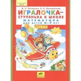 Петерсон Л., Кочемасова Е. Игралочка - ступенька к школе. Математика для детей 6-7 лет. Часть 4 (комплект из 2 книг)