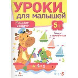Попова И, Решаем задачи. Книжка с наклейками