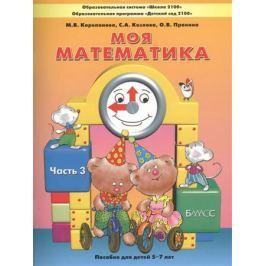 Корепанова М., Козлова С., Пронина О. Моя математика. Часть 3. Пособие для детей 5-7 лет