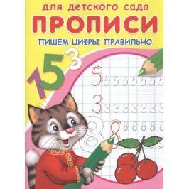 Шестакова И. (ред.) Пишем цифры правильно