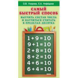 Узорова О., Нефедова Е. Самый быстрый способ выучить состав числа и научиться считать в пределах десятка