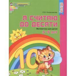 Колесникова Е. Я считаю до десяти. Математика для детей 5-6 лет