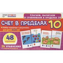 Счет в пределах 10. Набор карточек с рисунками для детей 4-6 лет. 48 карточек. 24 уравнения + задания на обороте