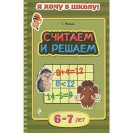 Мазаник Т. Считаем и решаем. 6-7 лет