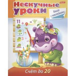 Султанова М. Счет до 20. Книга с наклейками