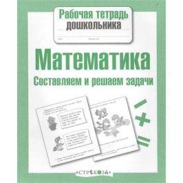 Куликовская Т. (сост.) Математика. Составляем и решаем задачи