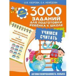Узорова О.. Нефедова Е. 3000 заданий для подготовки ребенка к школе. Учимся считать