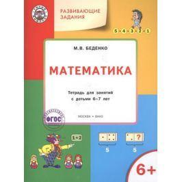Беденко М. Математика. Тетрадь для занятий с детьми 6-7 лет