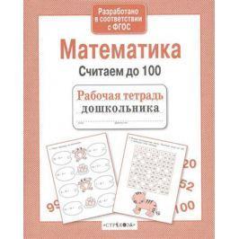 Вовикова А., Немирова Н. (худ.) Математика. Считаем до 100. Рабочая тетрадь дошкольника