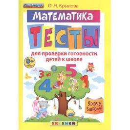 Крылова О. Математика. Тесты для проверки готовности детей к школе
