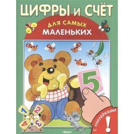 Полухин В. (худ.) Цифры и счет. Книжка с наклейками!