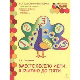 Пьянкова Е. Вместе весело идти, я считаю до пяти. Развивающая тетрадь для детей старшей группы ДОО (2-е полугодие)