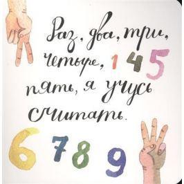 Усова Т. Раз, два, три, четыре, пять, я учусь считать