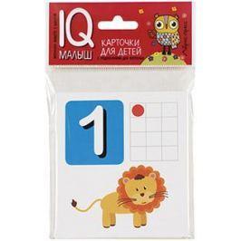 Куликова Е. Считаем от 1 до 12. Карточки для детей с подсказками для взрослых. Изучаем вместе с мамой