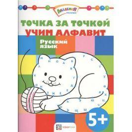 Киричек Е. (ред.) Точка за точкой. Учим алфавит. Русский язык
